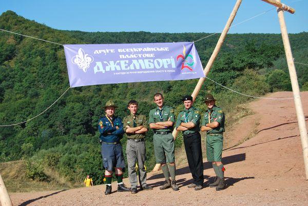 Сіроманці - учасники Джемборі