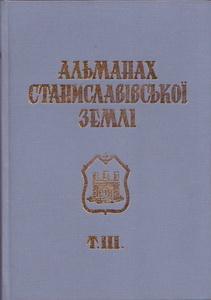 Альманах Станиславської землі. Том ІІІ