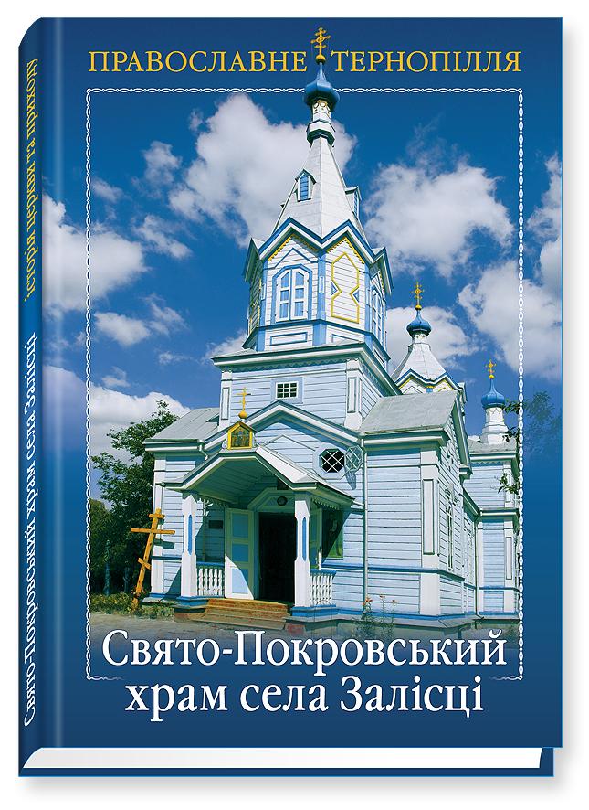 Обкладинка нової книги