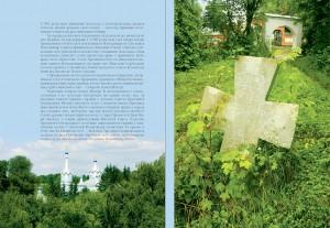 «Свято-Покровський храм у селі Залісці»