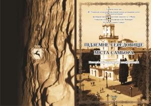 Обкладинка книжки «Підземне середовище міста Самбора»